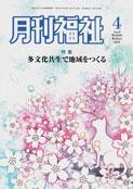 写真:月刊福祉(2019年4月号)表紙