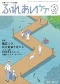写真:ふれあいケア(2019年5月号)表紙