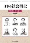 写真:日本の社会福祉 礎を築いた人びと表紙