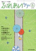 写真:ふれあいケア(2019年6月号)表紙