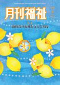 写真:月刊福祉(2019年7月号)表紙