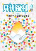 写真:月刊福祉(2019年8月号)表紙