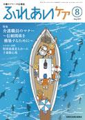 写真:ふれあいケア(2019年8月号)表紙