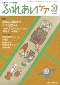 写真:ふれあいケア(2019年10月号)表紙