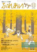 写真:ふれあいケア(2019年11月号)表紙
