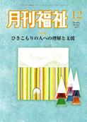 写真:月刊福祉(2019年12月号)表紙
