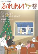 写真:ふれあいケア(2019年12月号)表紙
