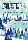 写真:月刊福祉(2020年2月号)表紙