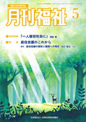 写真:月刊福祉(2020年5月号)表紙