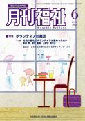 写真:月刊福祉(2020年6月号)表紙
