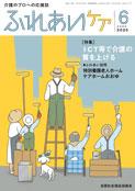 写真:ふれあいケア(2020年6月号)表紙