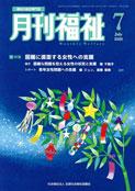 写真:月刊福祉(2020年7月号)表紙