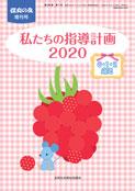 写真:私たちの指導計画2020 1・2・3歳児表紙