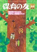 写真:保育の友(2020年8・9月合併号)表紙