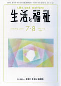 写真:生活と福祉(2020年7・8月合併号)表紙
