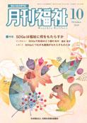 写真:月刊福祉(2020年10月号)表紙