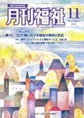 月刊福祉11月号表紙