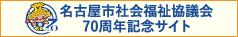 ロゴ画像:70周年特設サイト