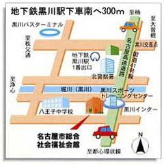 イラスト地図:地下鉄黒川駅下車南へ300m