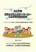 写真:住民とコミュニティワーカーによる地域福祉実践の本の表紙