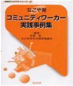 写真:なごや発 コミュニティワーカー実践事例集の本の表紙