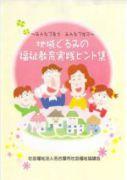 写真:地域ぐるみの福祉教育実践ヒント集の本の表紙
