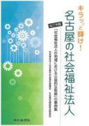 写真:キラッと輝け!名古屋の社会福祉法人の本の表紙