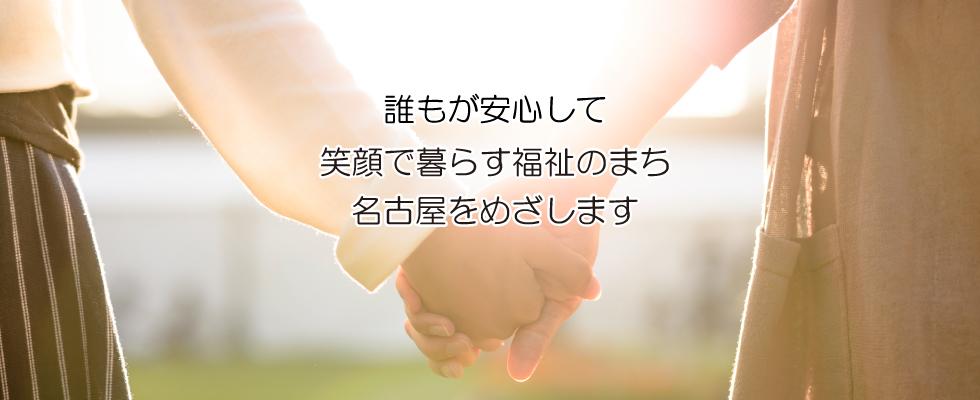 写真:名古屋市社協イメージ1