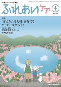 写真:ふれあいケア(2019年4月号)表紙