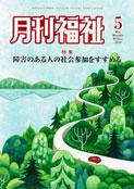 写真:月刊福祉(2019年5月号)表紙
