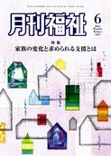 写真:月刊福祉(2019年6月号)表紙