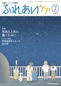写真:ふれあいケア(2019年7月号)表紙