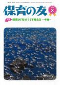 写真:保育の友(2019年8月号)表紙