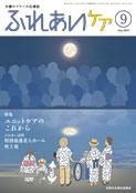写真:ふれあいケア(2019年9月号)表紙