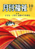 写真:月刊福祉(2019年10月号)表紙