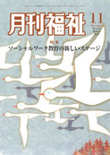 写真:月刊福祉(2019年11月号)表紙