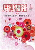 写真:月刊福祉(2020年1月号)表紙