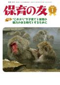写真:保育の友(2020年1月号)表紙
