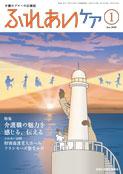 写真:ふれあいケア(2020年1月号)表紙