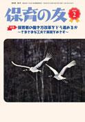 写真:保育の友(2020年2月号)表紙