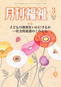 写真:月刊福祉(2020年3月号)表紙