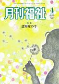 写真:月刊福祉(2020年4月号)表紙