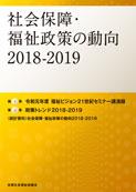 写真:社会保障・福祉政策の動向2018-2019表紙