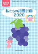 写真:私たちの指導計画2020 3・4・5異年齢児