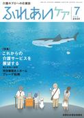写真:ふれあいケア(2020年7月号)表紙