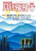 写真:月刊福祉(2020年8・9月合併号)表紙