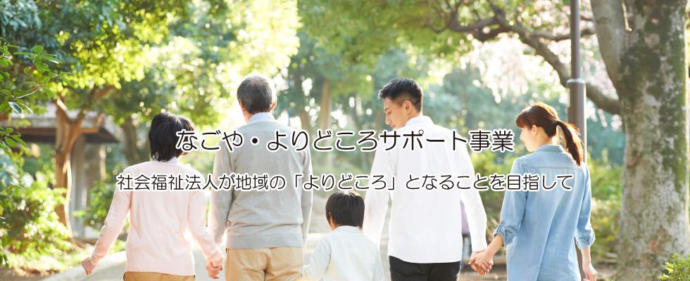写真:なごや・よりどころサポート事業イメージ画像