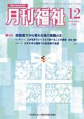 月刊福祉2020年12月号表紙