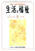 写真:名古屋市社協に関する画像
